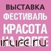 """Фестиваль """"Красота на Волге"""" 21-23 мая 2020г."""
