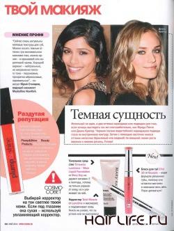 Рекомендации журнала Cosmopolitan: «Чувственная улыбка - с блеском для губ Plump and Shine»