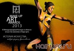 Завершение конкурса MAKE-UP ART AWARDS 2013, бонус для участников портала Hairlife.ru