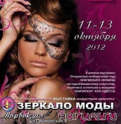 В Одессе состоится выставка «Зеркало моды — Одесса 2012»
