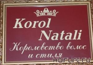 Открытие Салона париков Король Наталии