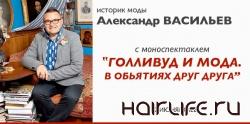 Моноспектакль от Александра Васильева по теме: «Голливуд и мода. В объятиях друг друга»