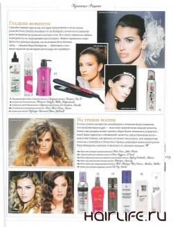 Блеск для волос DIAMOND GLOSS от Goldwell – в июньском журнале Wedding