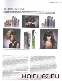 «Шестеро стильных» в мартовском  журнале Hair`s
