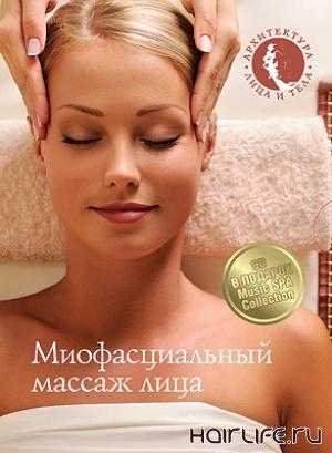 Миофасциальный массаж впервые представлен на DVD