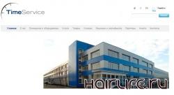 У компании Time Service, входящей в группу LAIMA LUX GROUP появился новый сайт!
