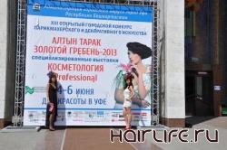 В Уфе стартовал конкурс декоративного и парикмахерского искусства «Золотой гребень»