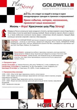 Открыта on-line продажа билетов на  красочное шоу Play Strong!