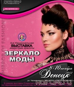В Донецке пройдет выставка «Зеркало моды — 2012»