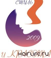 Победители чемпионата «Стиль и красота-2009» получат право выступать в Париже