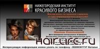 Мастер-класс от Максима Колосовского по мужским стрижкам