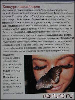 Первый всероссийский конкурс мастеров по наращиванию ресниц февраль 2011года.