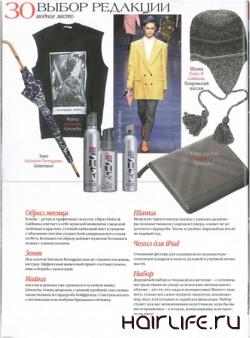 Выбор редакции журнала «Стольник» - продукты стайлинга StyleSign от Goldwell