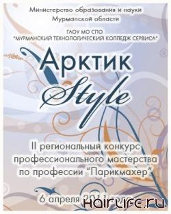 Второй региональный конкурс «Арктик  Style» в Мурманске