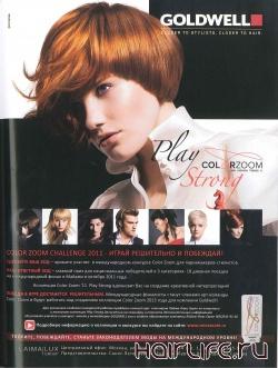 COLOR ZOOM CHALLENGE 2011- в юбилейном 150 номере Hair`s