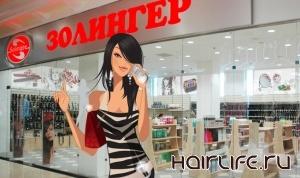 """""""Ночь покупок"""" в магазине Золингер (м. Теплый стан)"""