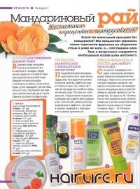 «Мандариновый рай» журнала «Самая» представляет крем-контроль CONTROL CREME серии CURL UP KMS California для вьющихся волос с ароматом апельсина