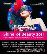Фестиваль «Сияние красоты 2011» состоится в Казани