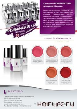 Новые цвета гель-лаков PERMANENTE UV от компании MISTERO MILANO