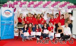 Чемпионат по моделированию и дизайну ногтей в рамках выставки «Индустрия красоты и здоровья - 2012»