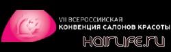 Седьмая всероссийская конвенция салонов красоты