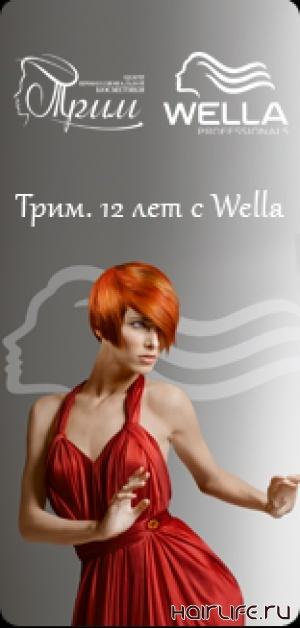 Праздник вместе с Wella