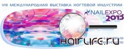 NAILEXPO `2013:  главная выставка ногтевой индустрии  состоится в феврале