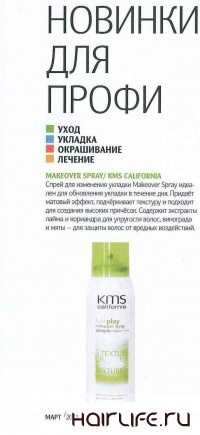 Новый образ с Makeover Spray от KMS California