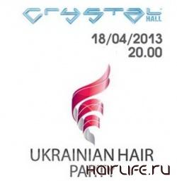 Ukrainian Hair Party VII состоится в Киеве