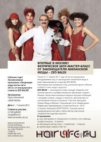 Приглашаем Вас принять участие в Шоу – мастер – классе от законодателя миланской моды - итальянского стилиста Zeo Baldi
