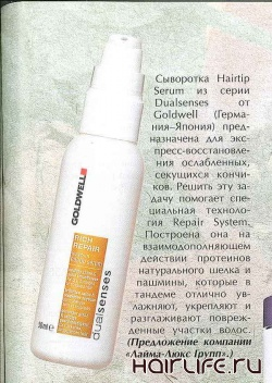 Сыворотка Hairtip Serum от Goldwell для поврежденных кончиков волос – в журнале «Салон красоты»