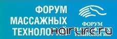 Форум массажных технологий «Массаж — мир в твоих руках»