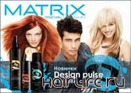 Новинки стайлинга Design Pulse от Matrix