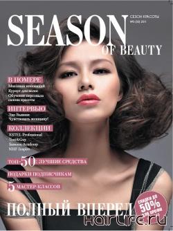 Юбилейный номер журнала Season of beauty!