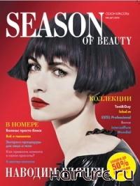 Новогодний номер Season of beauty