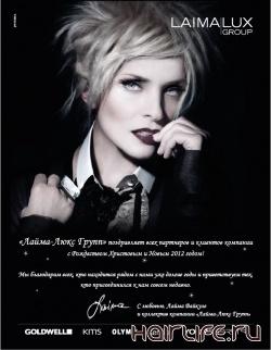 Новогоднее поздравление от Лаймы Вайкуле в декабрьском номере журнала  Hair`s