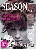 Новый номер Season of beauty уже в продаже!