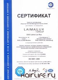Компания «Лайма Люкс Групп» получила сертификат ИСО 9001-2008