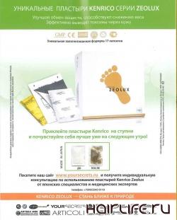 В журнале «Похудей» - уникальные по составу и свойствам пластыри Kenrico Zeolux