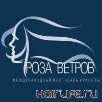 Международный фестиваль красоты «Роза ветров Hair-2012»