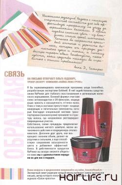 Продукты для Reгенерации структуры волос InnerEffect от GOLDWELL – в подарок читателю журнала «Салон красоты»
