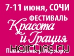 В Сочи открывается фестиваль «Красота и Грация»