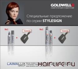 Специальное предложение  по серии STYLESIGN от Goldwell