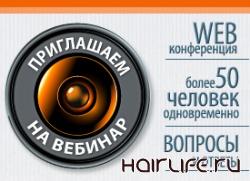 Вебинары компании «Шарм Дистрибьюшн»