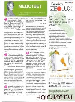 Ответы специалиста «Лайма-Люкс Групп» на вопросы читателей журнала «АиФ. Про Здоровье»  о пластырях Kenrico Zeolux можно прочитать в майском номере.