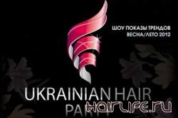 Итоги Ukrainian Hair Party