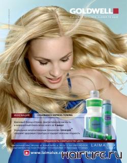 COLORANCE EXPRESS TONING: Красивый блонд-оттенок, фантастическая мягкость и невероятный блеск всего за 5 минут?