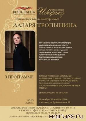 Приглашаем на семинар топ - стилиста марки Constant Delight  Лазаря Тропынина