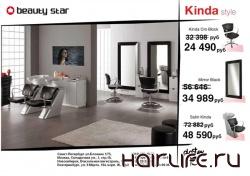 Специальные цены на оборудование и мебель Beauty Star!