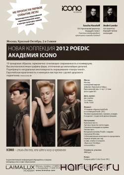 Академия ICONO c коллекцией POEDIC в Москве 2 и 3 июня!